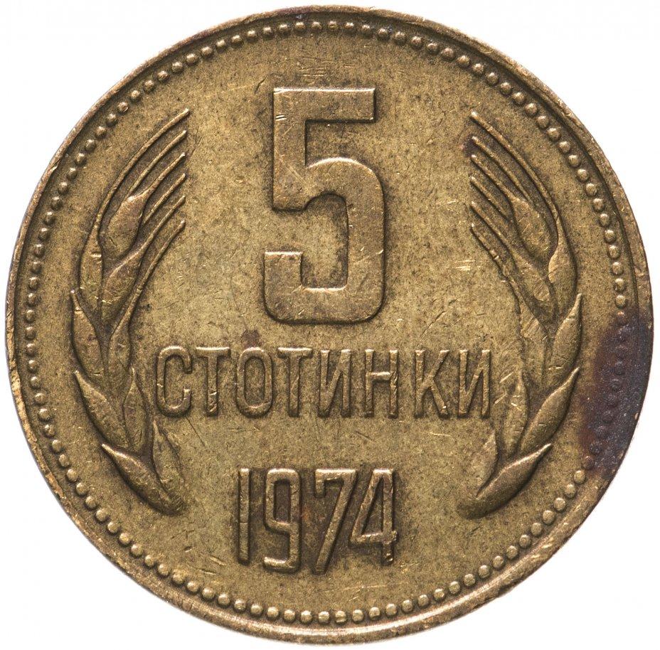 купить Болгария 5 стотинок 1974