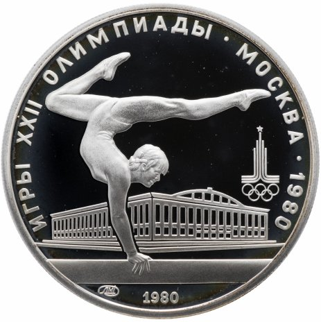"купить 5 рублей 1980 Proof ""XXII Олимпиада 1980г в Москве - Гимнастика"""