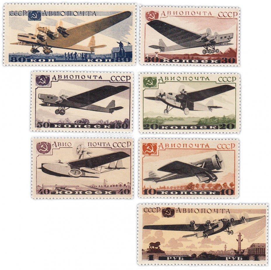 купить 1937 год Авиапочта Самолеты чистые