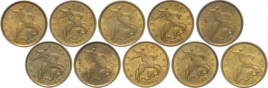 купить Набор 10 копеек 1997-2006 (не магнитные)  М, штемпельный блеск (10 монет)