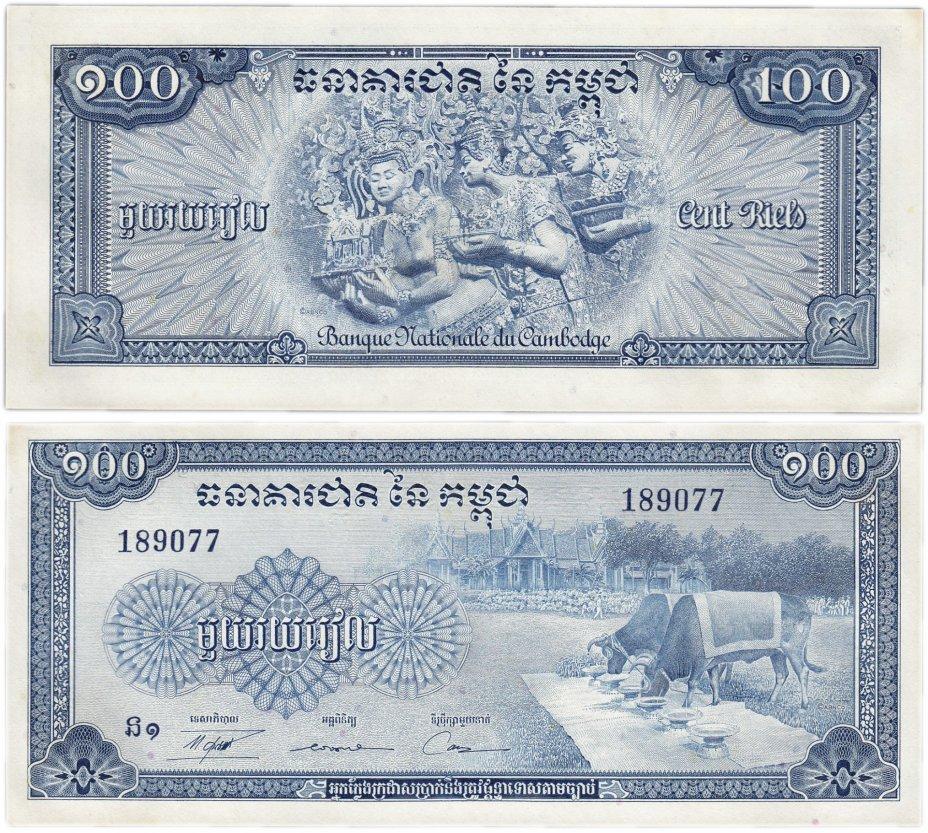 купить Камбоджа 100 риэль 1956-72 (Pick 13)
