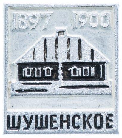 """купить Значок СССР 1960 г """"Шушенское"""", булавка"""