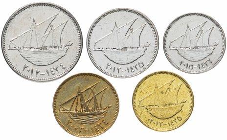 купить Кувейт набор из 5-ти монет 5, 10, 20, 50 и 100 филсов 1962-2017, случайная дата