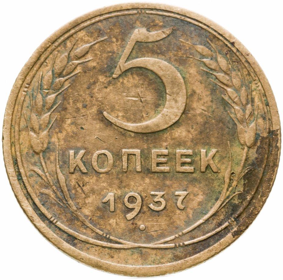 купить 5 копеек 1937