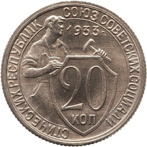 купить 20 копеек 1933 года новодел