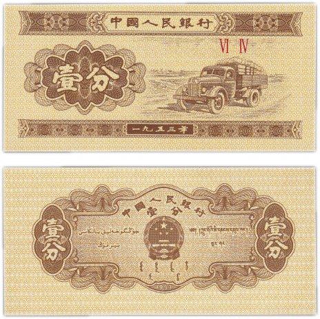 купить Китай 1 фень 1953