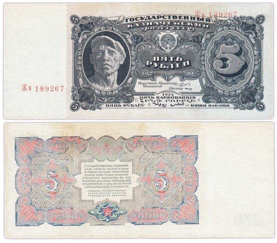 купить 5 рублей 1925 наркомфин Сокольников, кассир Смирнов