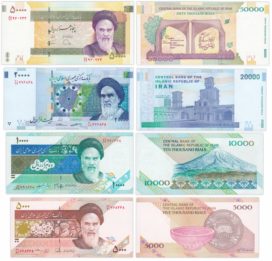 купить Набор Иран 1992- 2010 (4 штуки) 5000, 10000, 20000, 50000 риалов