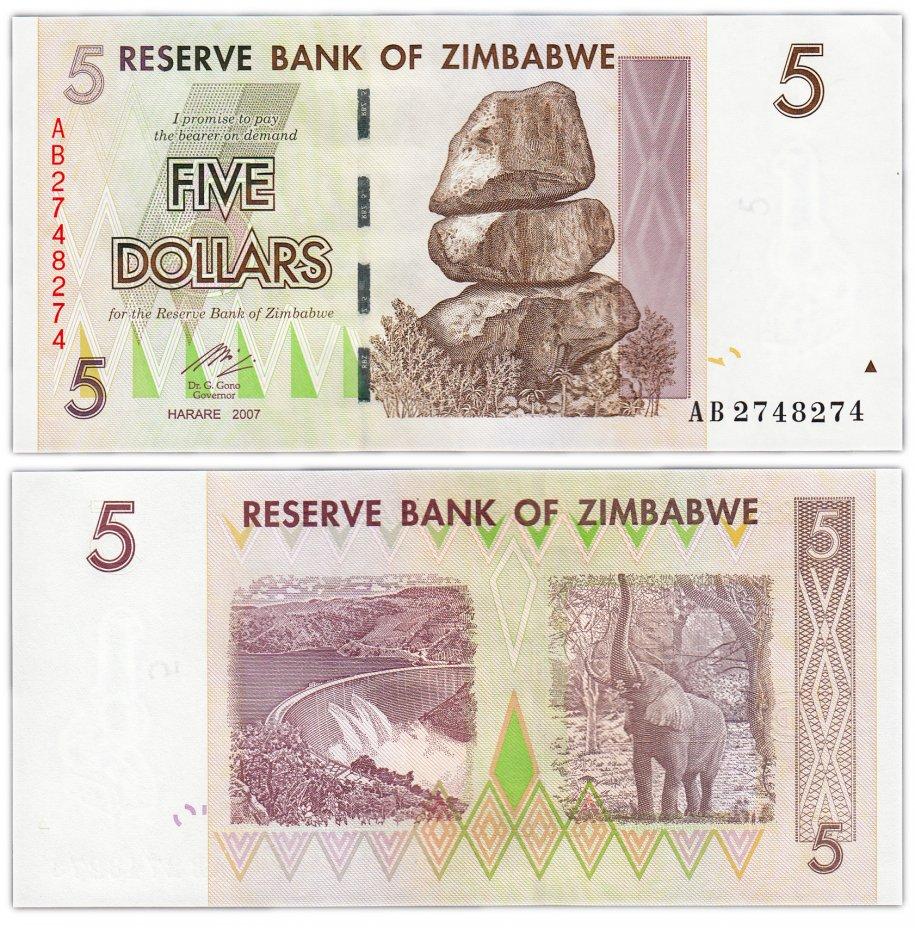 купить Зимбабве 5 долларов 2007 (Pick 66)