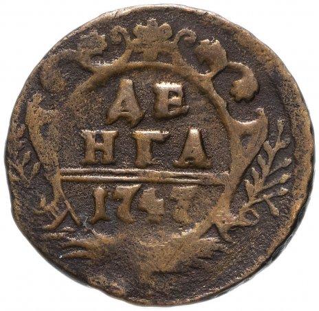 купить Денга 1747