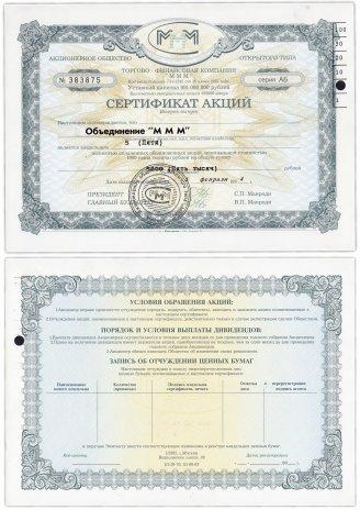 купить Сертификат на 5 акций МММ 1994 серия АБ