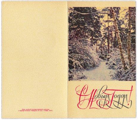 """купить Открытка (почтовое вложение) """"С Новым Годом"""" 1980-е"""