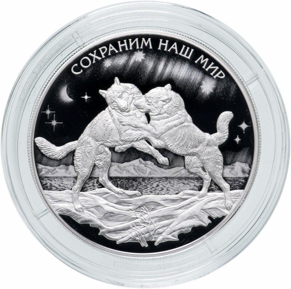 """купить 25 рублей 2020 Proof Полярный Волк """"Сохраним наш мир"""""""