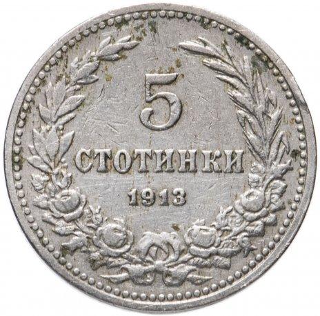 купить Болгария 5 стотинок 1913