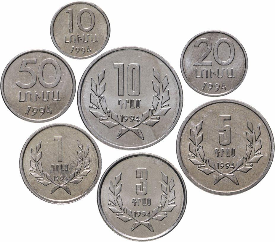 купить Армения набор монет 1994 (7 штук)