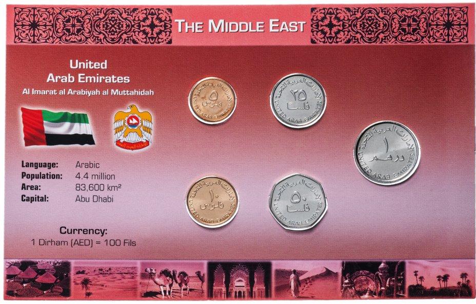 купить ОАЭ набор монет 1996-2011 (5 монет в буклете)