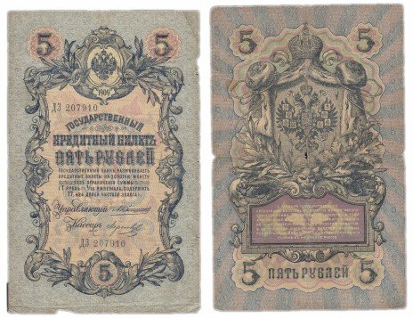купить 5 рублей 1909 Коншин