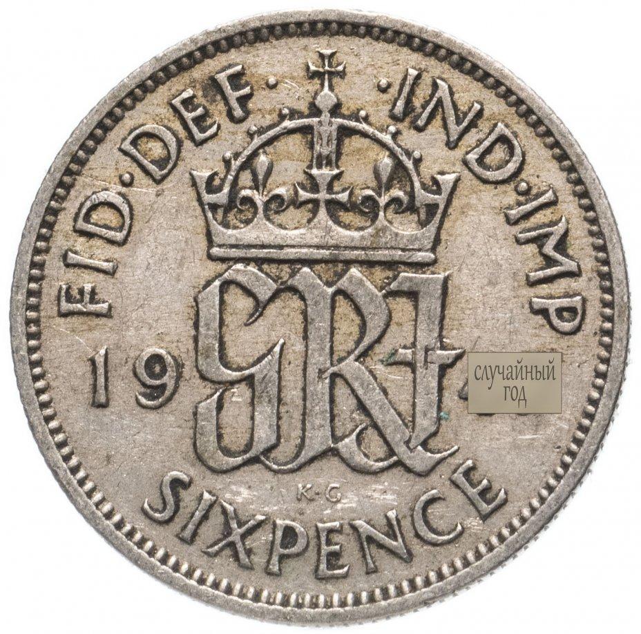 купить Великобритания 6 пенсов (pence) 1947-1948, случайная дата