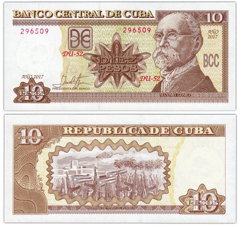 купить Куба 10 песо 1997 (2017) (Pick 117*)