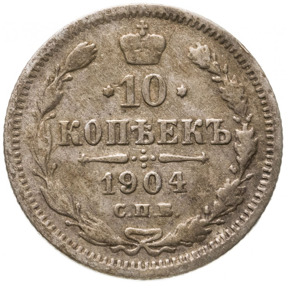 купить 10 копеек 1904 СПБ-АР