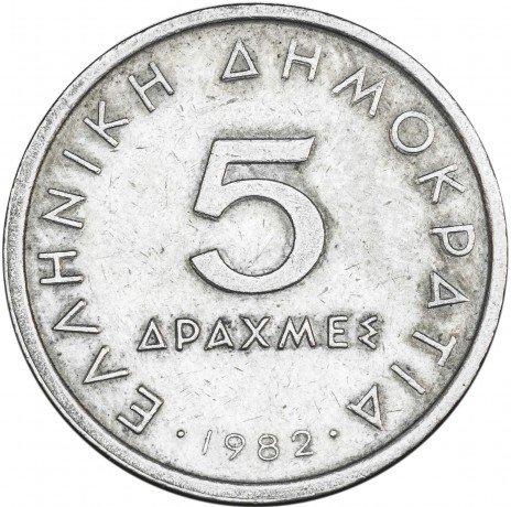 купить Греция 5 драхм 1982