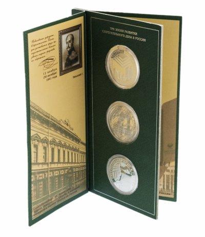 купить Набор памятных монет 3 рубля 2001 Сбербанк России 160 лет Proof в буклете