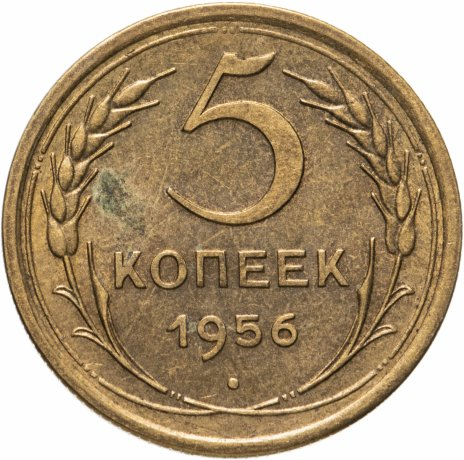 купить 5 копеек 1956