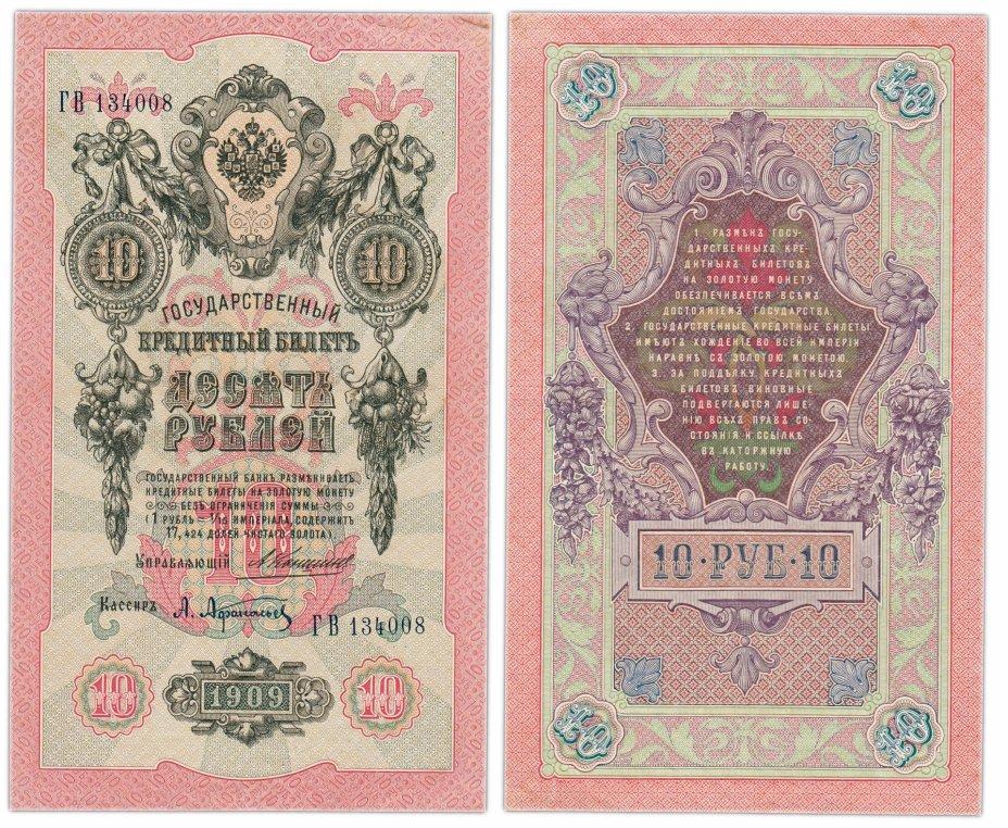 купить 10 рублей 1909 управляющий Коншин, кассир Афанасьев