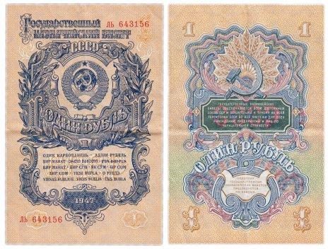 купить 1 рубль 1947 16 лент, 2-й тип шрифт, тип литер маленькая/маленькая, В47.1.8 по Засько