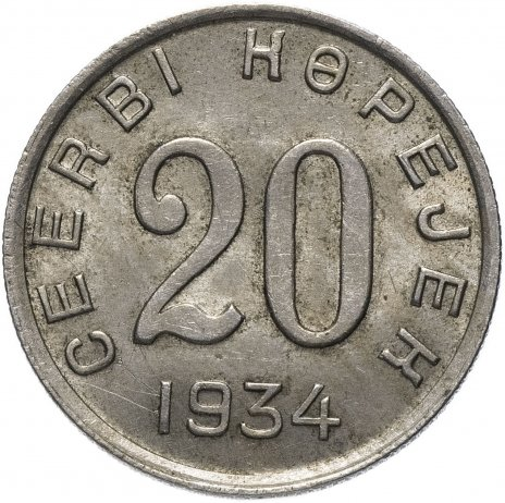купить Тувинская Народная Республика (Тува) 20 копеек 1934