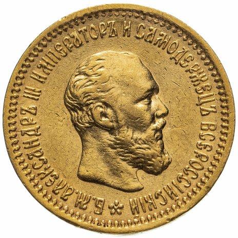 купить 5 рублей 1890 АГ, Биткин №35