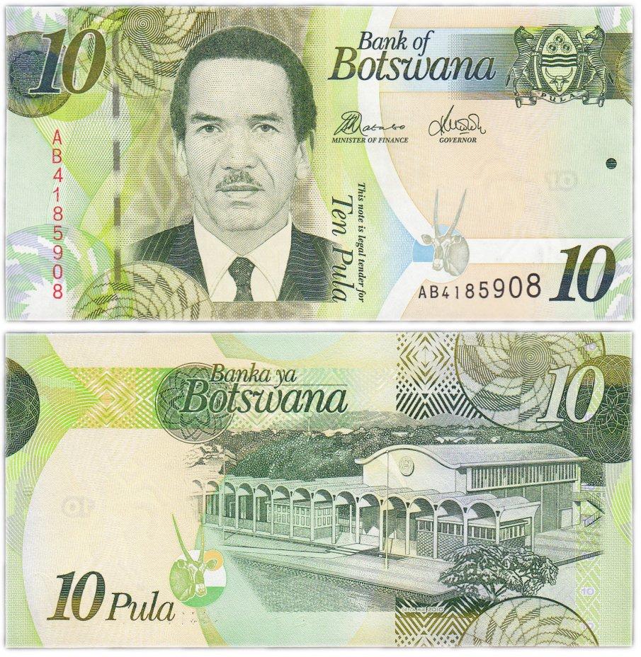 купить Ботсвана 10 пула 2010 год Pick 30b