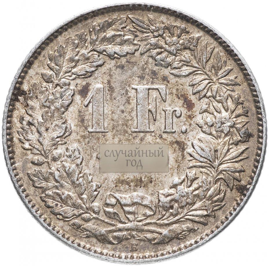 купить Швейцария 1 франк (franc) 1875-1916