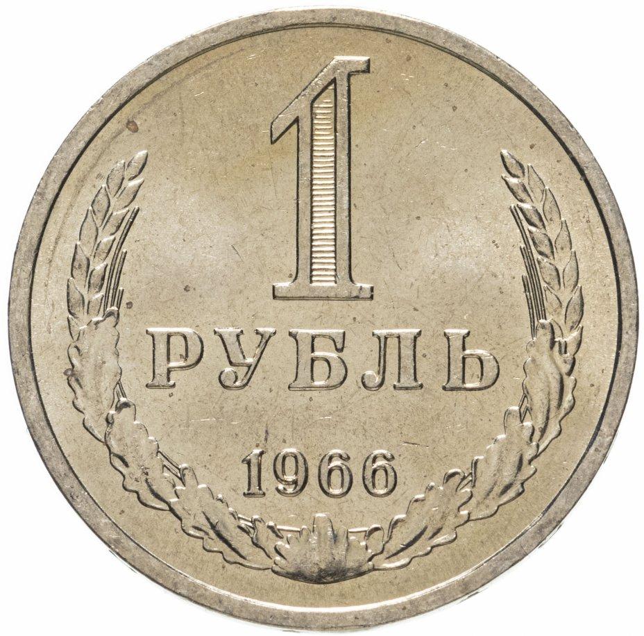 купить 1 рубль 1966 штемпельный блеск
