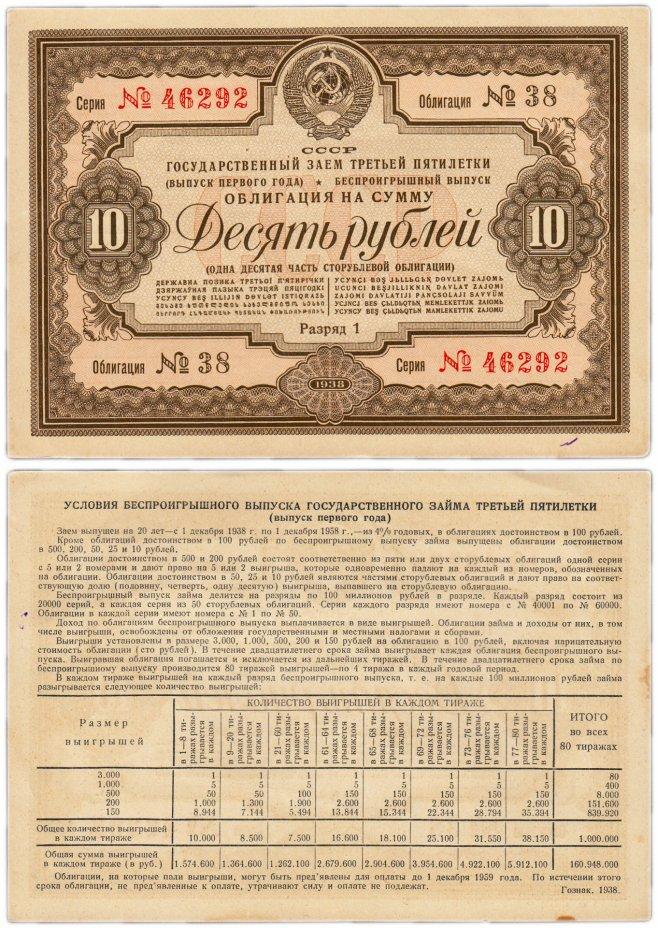 купить Облигация 10 рублей 1938 Государственный Займ Третьей Пятилетки (выпуск первого года)