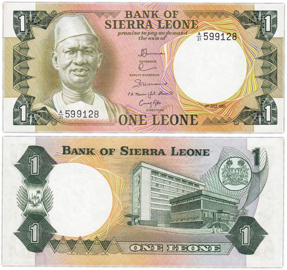 купить Сьерра-Леоне 1 леоне 1981 года (Pick 5d)
