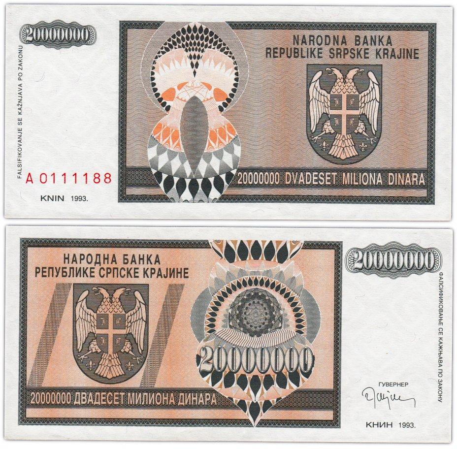 купить Сербская Краина 20000000 динар 1993