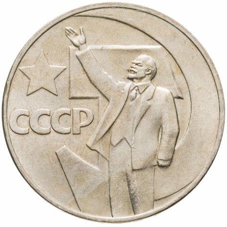 """купить 1 рубль 1967 """"50 лет Советской власти"""""""