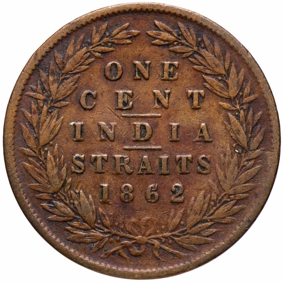 купить Стрейтс Сетлментс 1 цент (cent) 1862