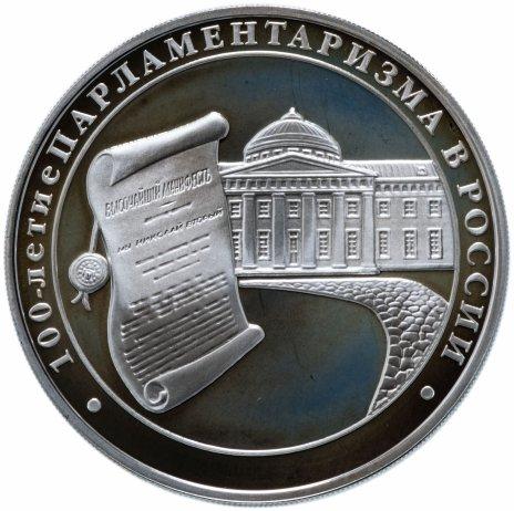 """купить 3 рубля 2006 ММД """"100-летие парламентаризма в России"""""""