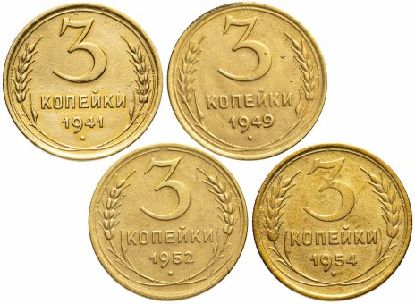 купить Набор (4 шт) монет 3 копейки 1941-1954