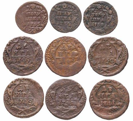 купить Набор из 9 монет 1735-1751
