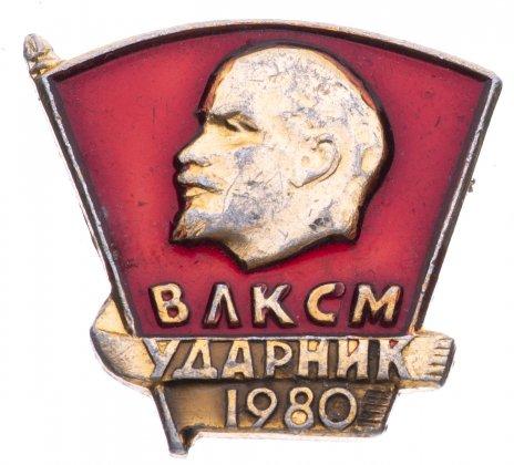 """купить Значок """"Ударник ВЛКСМ 1980"""""""