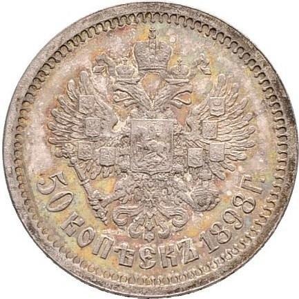 купить 50 копеек 1898 года АГ