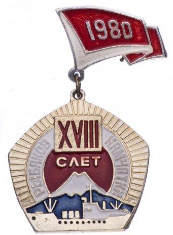 купить Значок  XVII  Слёт рыбаков Камчатки 1980 (Разновидность случайная )