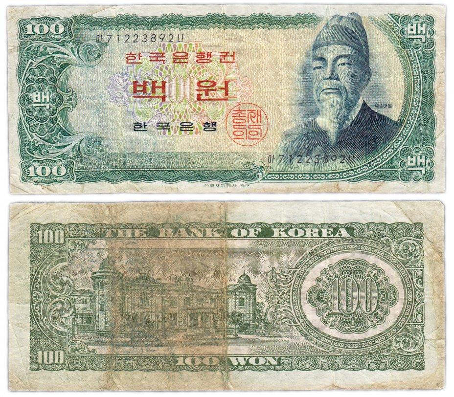 купить Южная Корея 100 вон 1965 (Pick 38a)