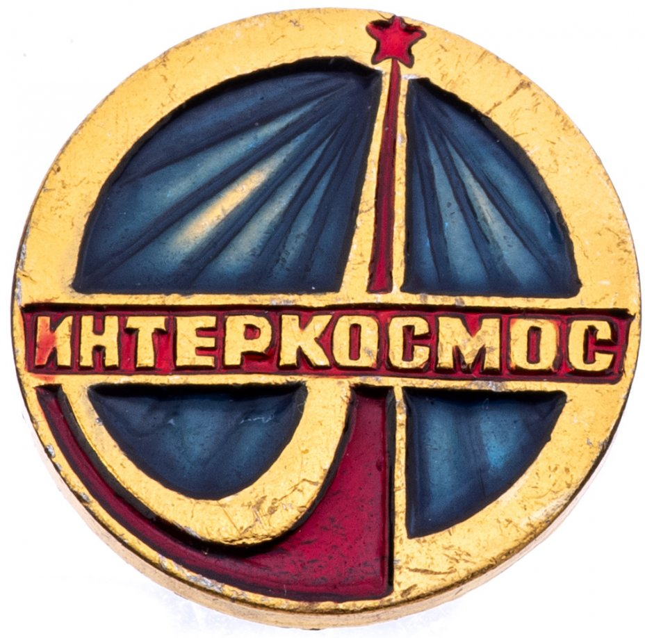 купить Значок Интеркосмос СССР (Разновидность случайная )