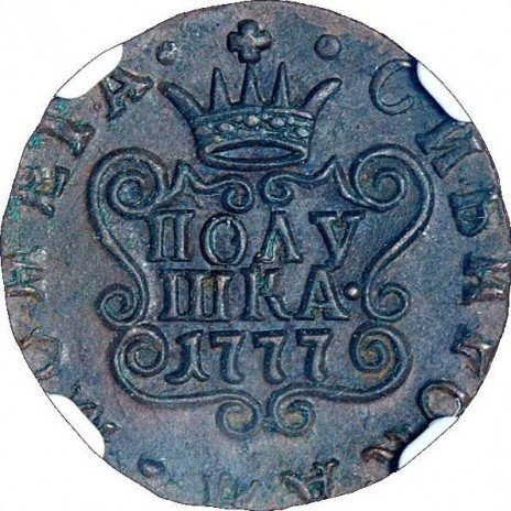 купить полушка 1777 года КМ сибирская