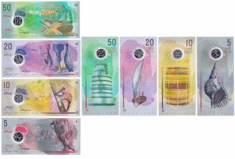 купить Мальдивы - набор банкнот (4 шт) 5, 10, 20, 50 руфий 2015 год полимер