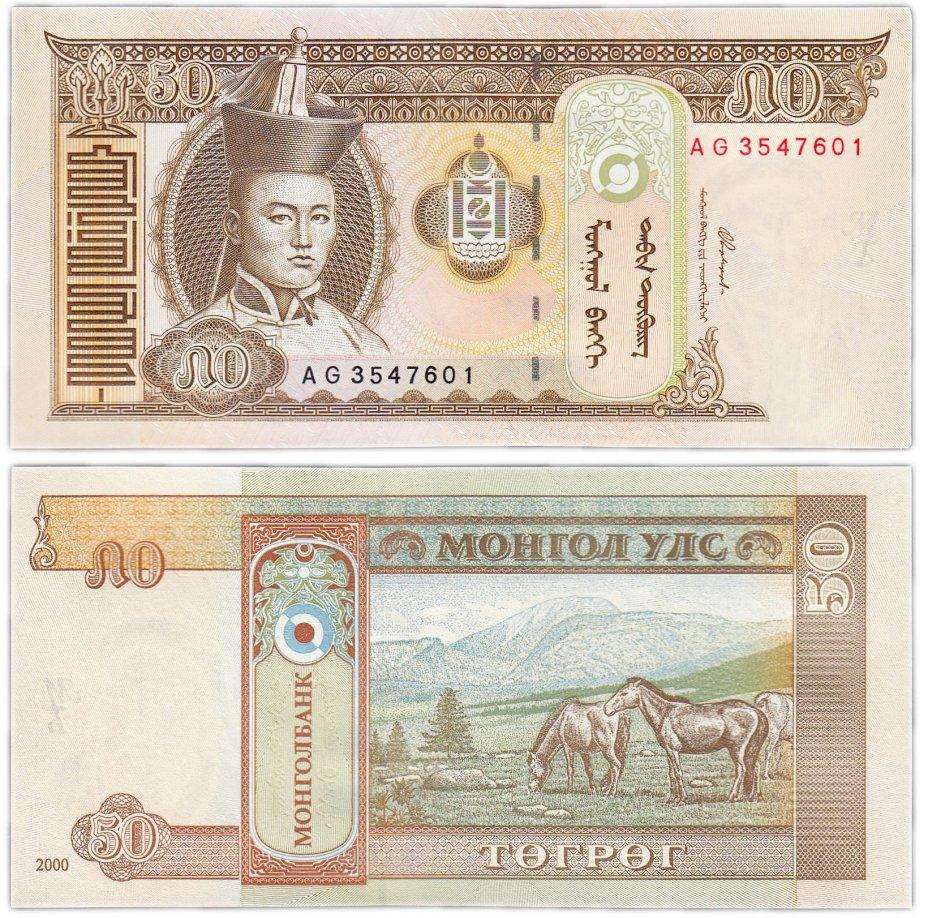 купить Монголия 50 тугриков 2000 год Pick 64a